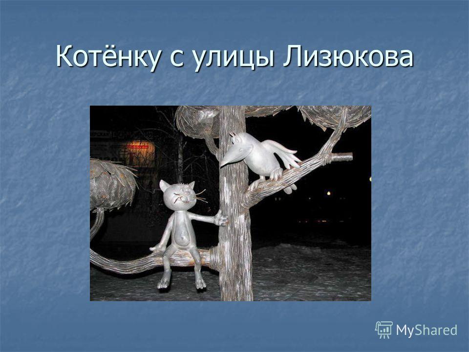 Котёнку с улицы Лизюкова
