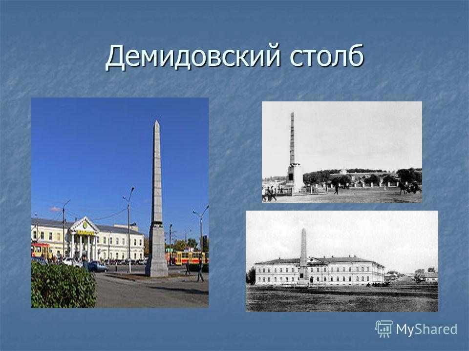 Демидовский столб