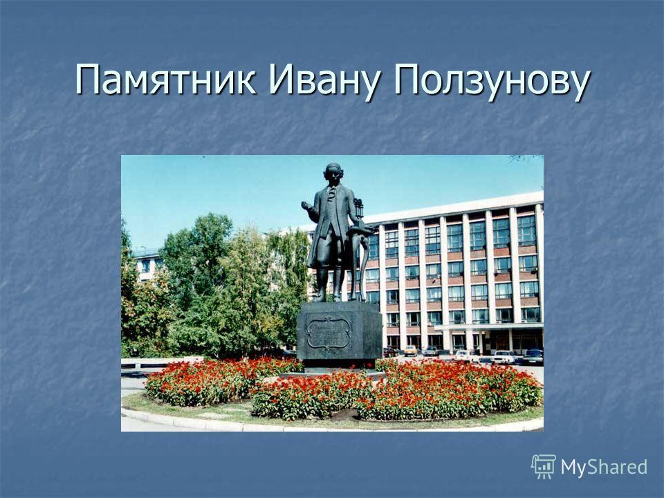 Памятник Ивану Ползунову