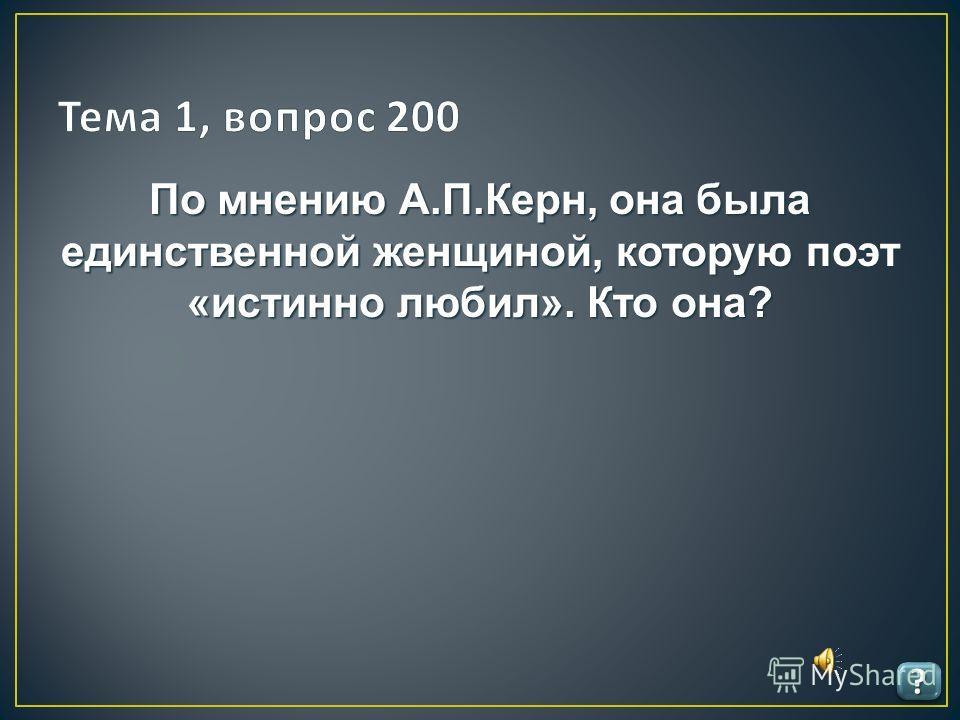 ???? ???? Какое произведение А.С.Пушкина критик В.Г.Белинский назвал «энциклопедией русской жизни»?