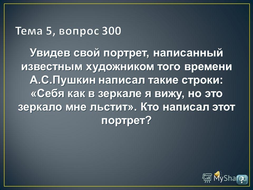 ???? ???? Сколько сказок принадлежит перу А.С.Пушкина?