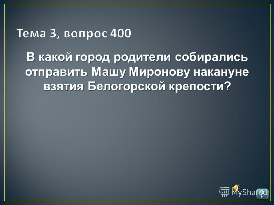 ???? ???? Арию какого персонажа из оперы П.И.Чайковского «Евгений Онегин» исполнял С.Лемешев?