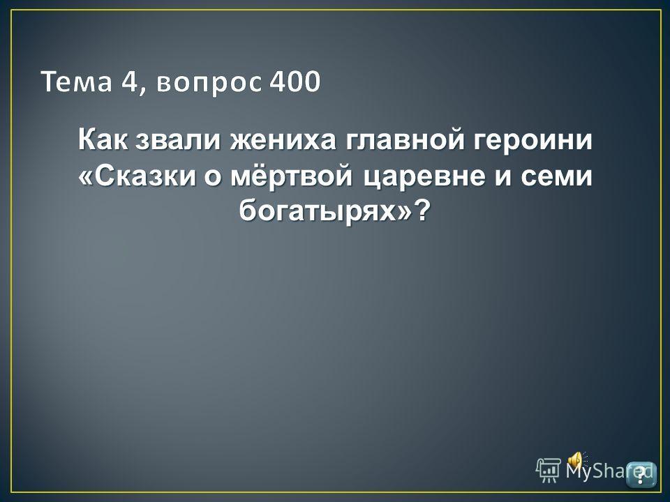 ???? ???? В какой город родители собирались отправить Машу Миронову накануне взятия Белогорской крепости?