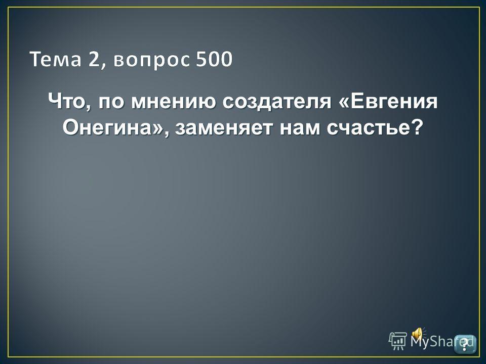 ???? ???? Что делал А.С.Пушкин во время дуэли с офицером Зубовым в 1822 году?
