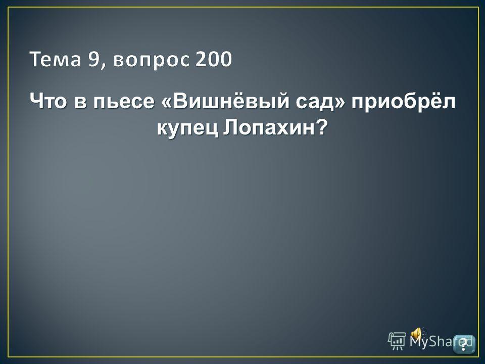 ???? ???? В каком городе родился А.П.Чехов?