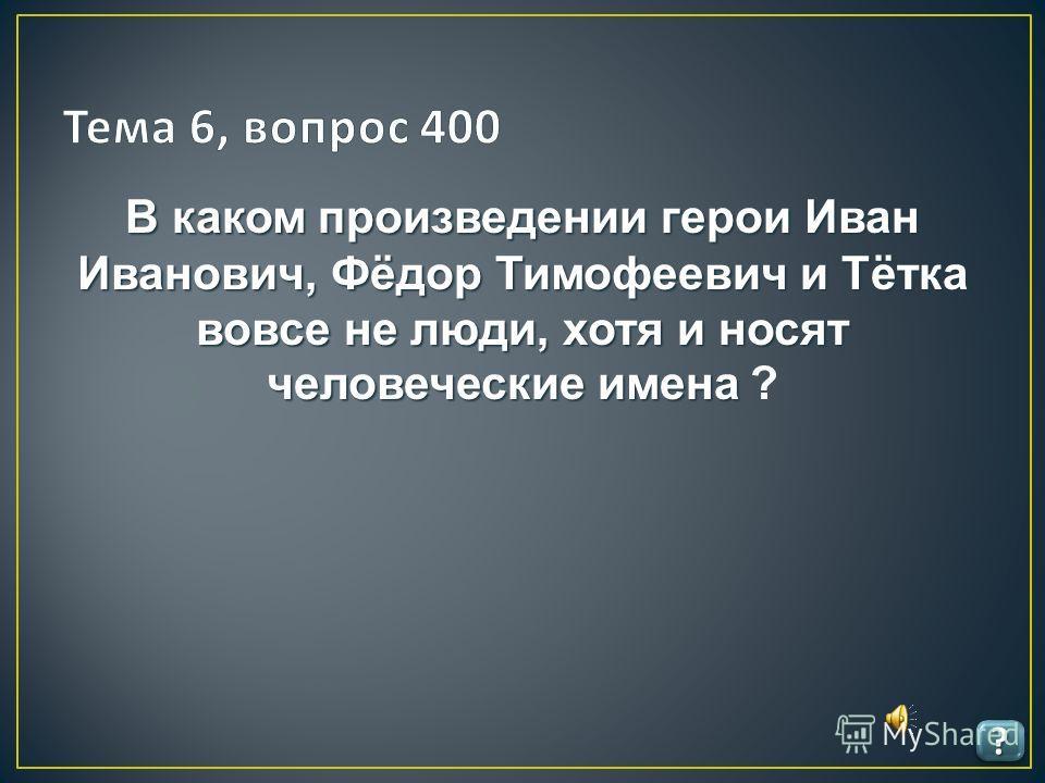 ???? ???? А.П.Чехов называл литературу своей «любовницей», а что он называл «законной женой»?