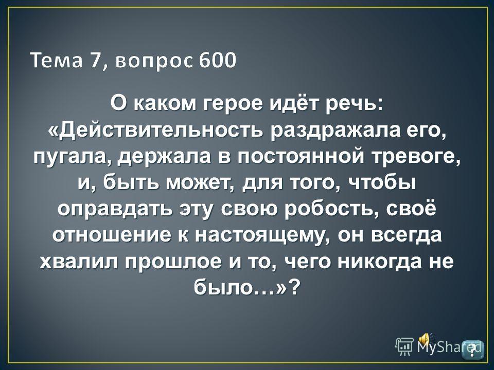 ???? ???? Какая рыба «плавает» в собрании сочинений А.П.Чехова?
