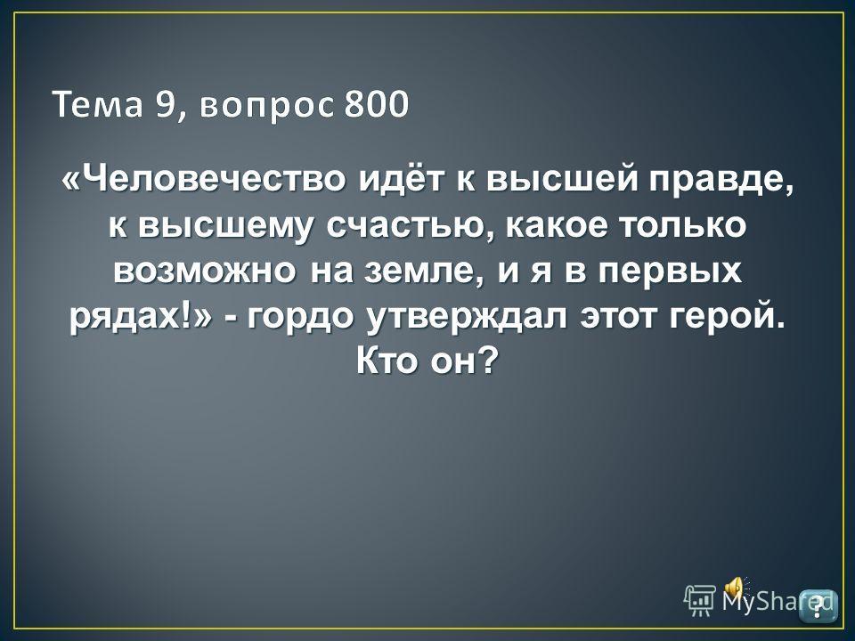 ???? ???? В каком крымском городе находится дом-музей А.П.Чехова?