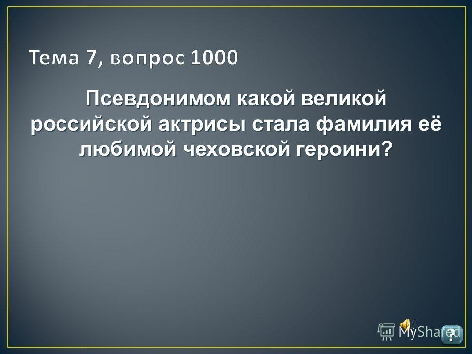 ???? ???? Как называется водевиль А.П.Чехова, в экранизации которого принимал участие актёр Михаил Жаров
