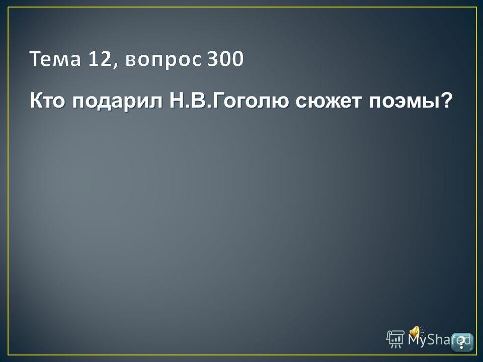 ???? ???? Какая должность была у Сквозник- Дмухановского, персонажа комедии «Ревизор»?
