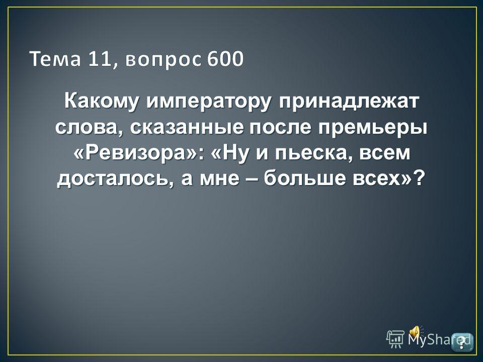 ???? ???? Кто из гоголевских персонажей является хрестоматийным образом русского скряги?