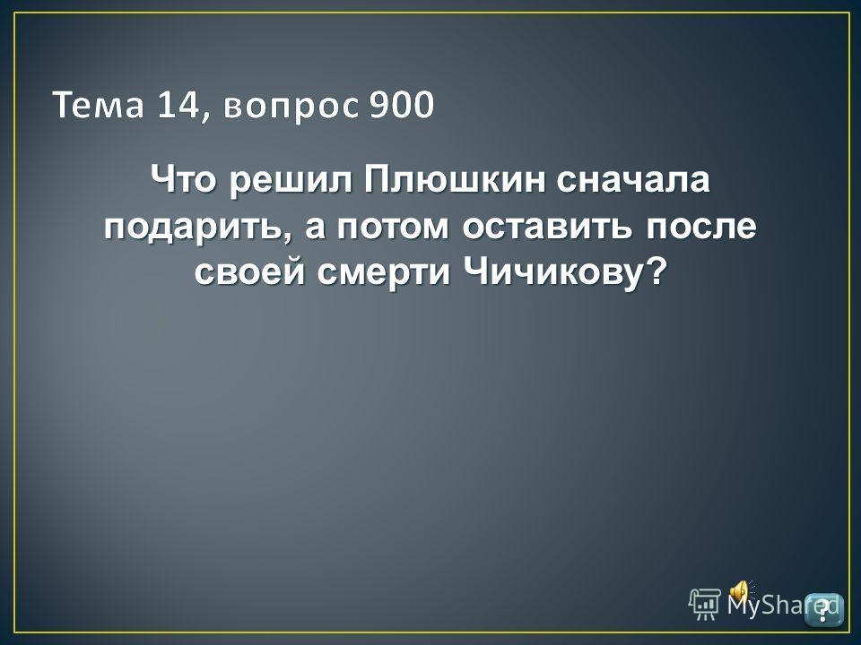 ???? ???? На какой овощ были похожи головы гоголевский Ивана Ивановича и Ивана Никифоровича?