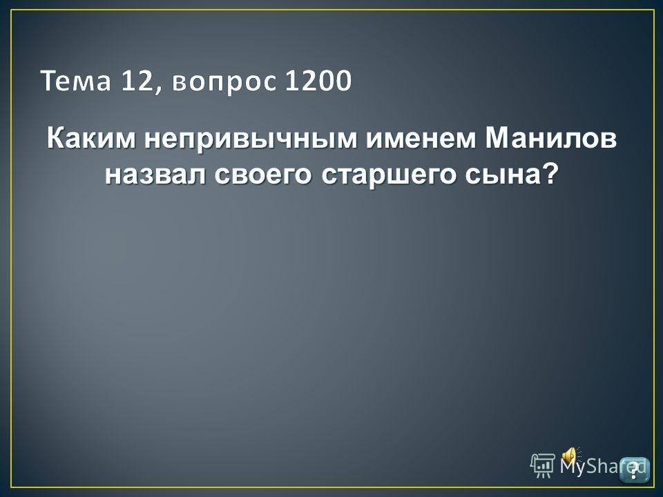 ???? ???? Кто, по мнению Н.В.Гоголя, является положительным героем комедии?