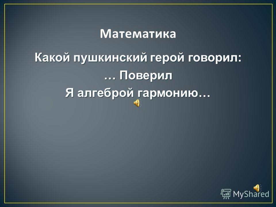По словам Н.В.Гоголя, в России есть две беды. Какие?