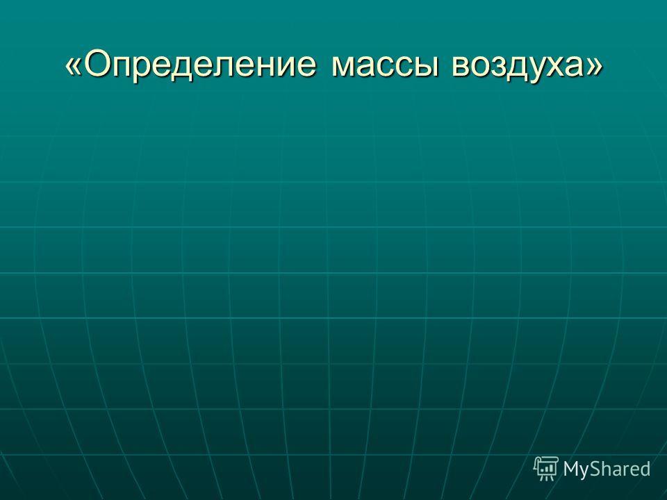 «Определение массы воздуха»