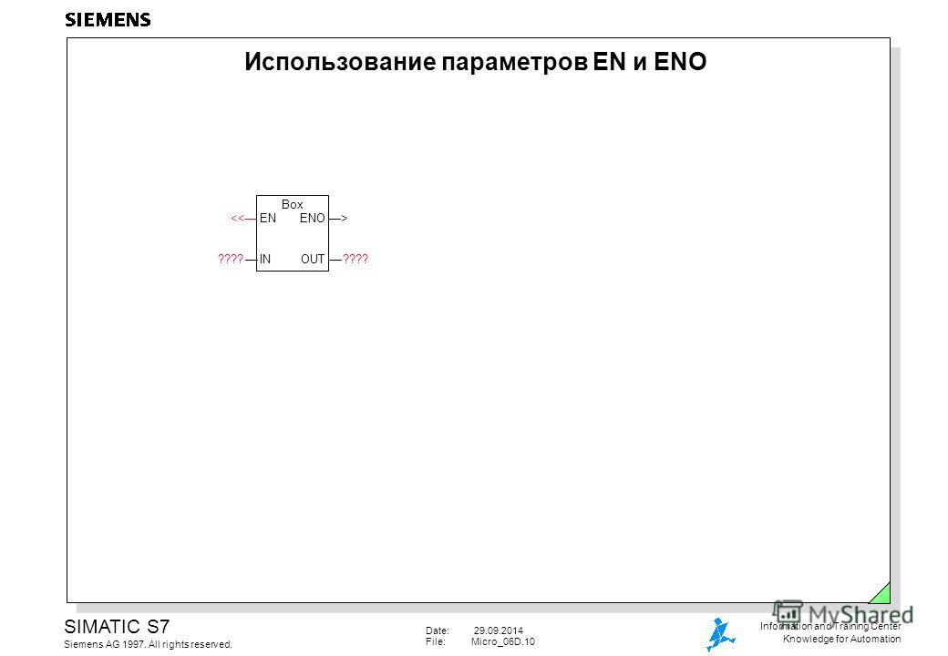 Date: 29.09.2014 File:Micro_06D.10 SIMATIC S7 Siemens AG 1997. All rights reserved. Information and Training Center Knowledge for Automation Использование параметров EN и ENO Box ENENO