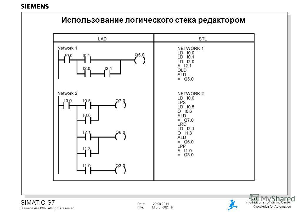 Date: 29.09.2014 File:Micro_06D.15 SIMATIC S7 Siemens AG 1997. All rights reserved. Information and Training Center Knowledge for Automation Использование логического стека редактором