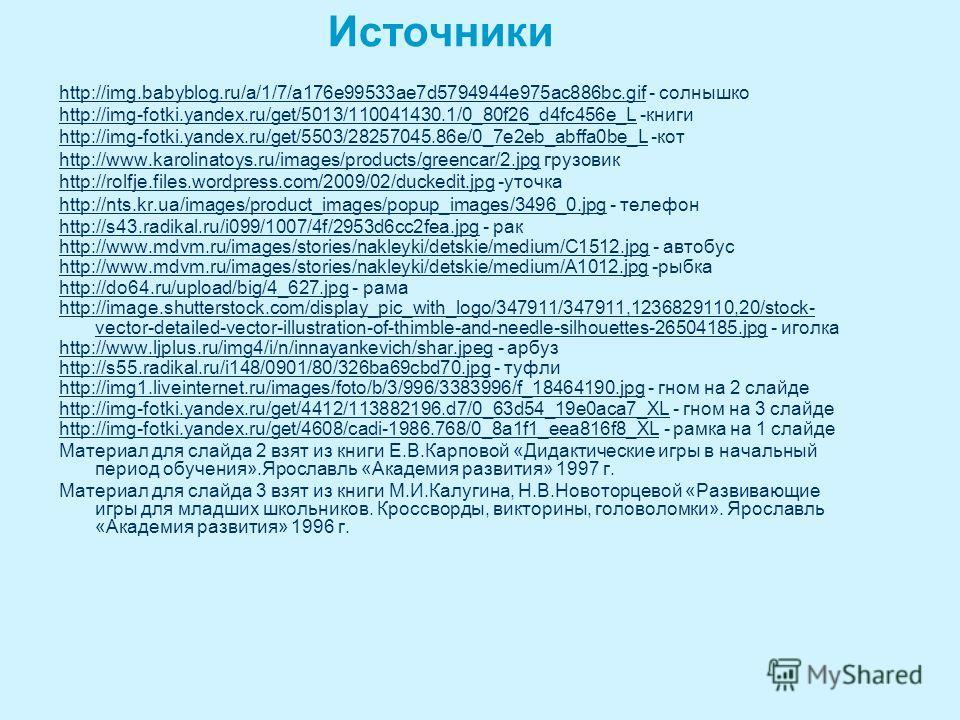 Источники http://img.babyblog.ru/a/1/7/a176e99533ae7d5794944e975ac886bc.gifhttp://img.babyblog.ru/a/1/7/a176e99533ae7d5794944e975ac886bc.gif - солнышко http://img-fotki.yandex.ru/get/5013/110041430.1/0_80f26_d4fc456e_Lhttp://img-fotki.yandex.ru/get/5
