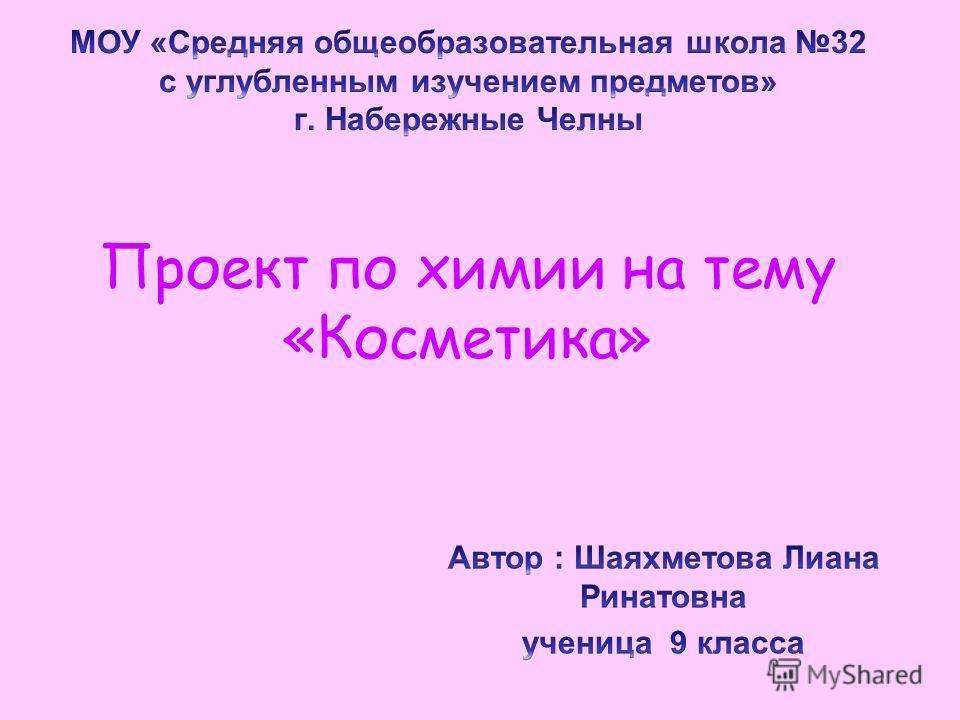 Проект по химии на тему «Косметика»
