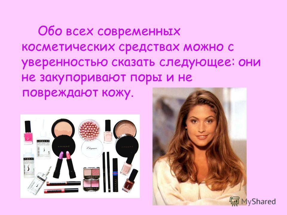 Обо всех современных косметических средствах можно с уверенностью сказать следующее: они не закупоривают поры и не повреждают кожу.