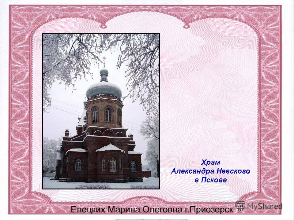 Храм Александра Невского в Пскове