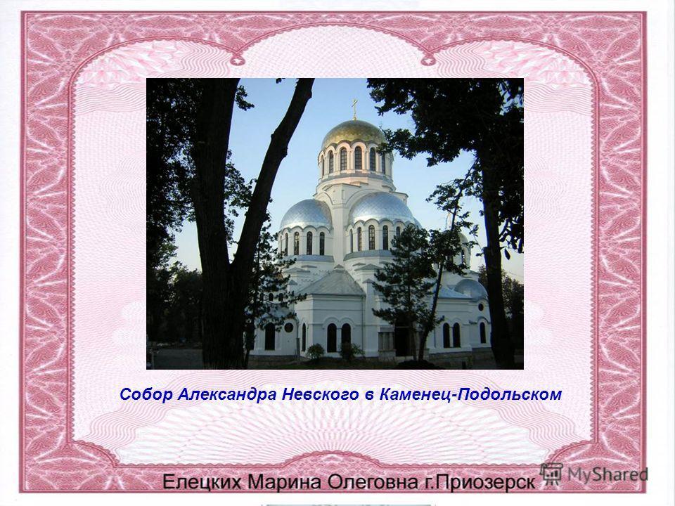 Собор Александра Невского в Каменец-Подольском