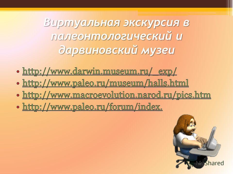 Виртуальная экскурсия в палеонтологический и дарвиновский музеи