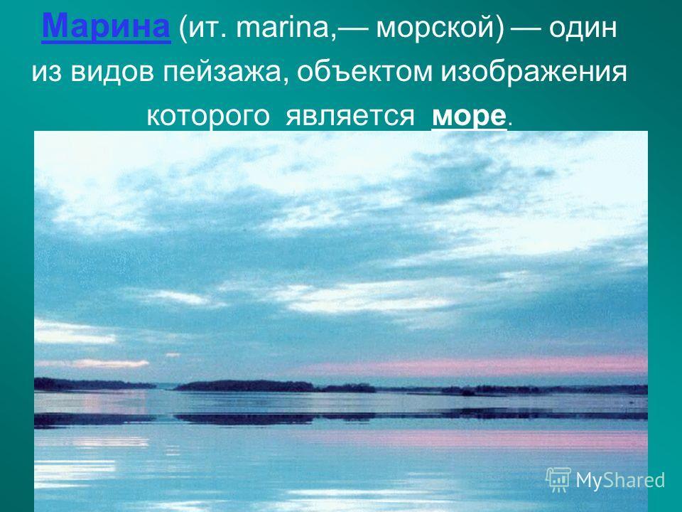 Марина (ит. marina, морской) один из видов пейзажа, объектом изображения которого является море.