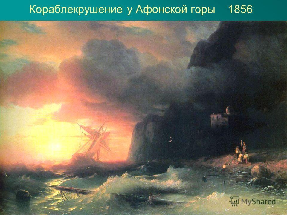 Кораблекрушение у Афонской горы 1856