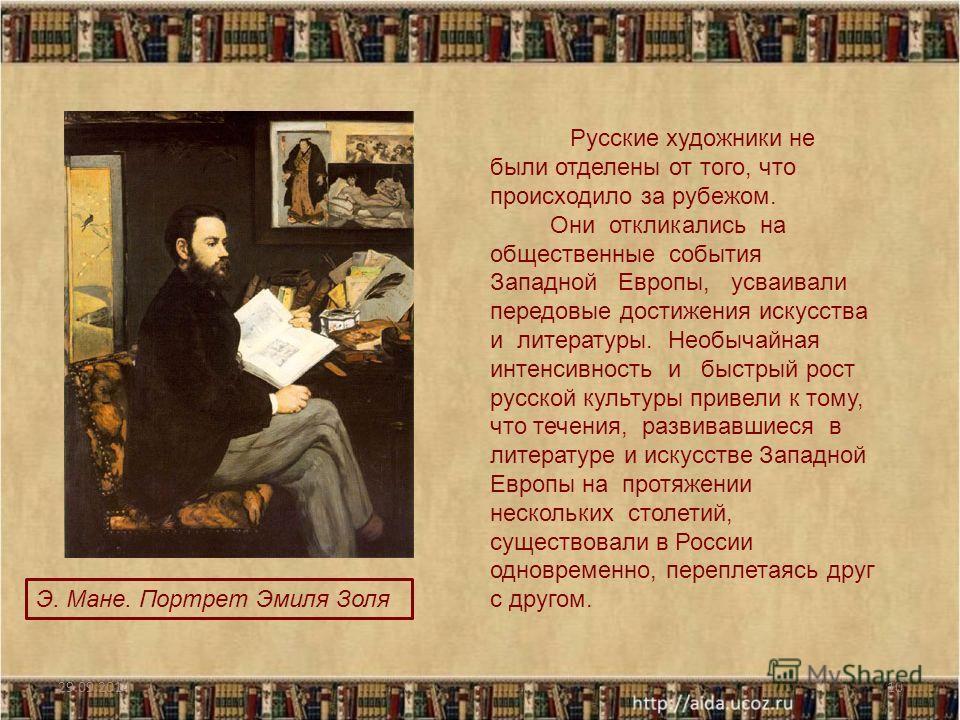10 Русские художники не были отделены от того, что происходило за рубежом. Они откликались на общественные события Западной Европы, усваивали передовые достижения искусства и литературы. Необычайная интенсивность и быстрый рост русской культуры приве