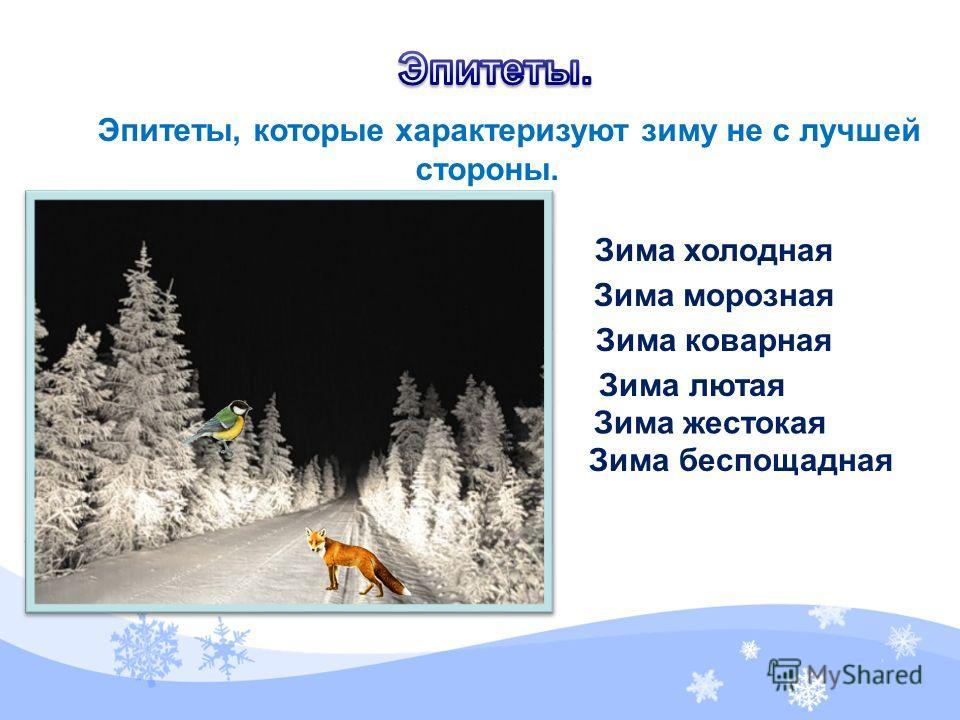 Эпитеты, которые характеризуют зиму не с лучшей стороны. Зима холодная Зима морозная Зима коварная Зима лютая Зима жестокая Зима беспощадная