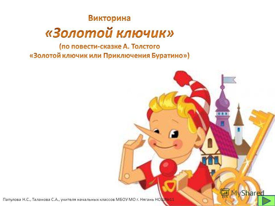 Папулова Н.С., Таланова С.А., учителя начальных классов МБОУ МО г. Нягань НОШ11