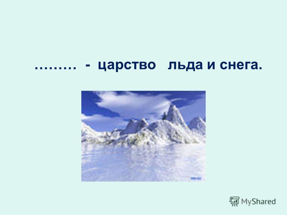 ……… - царство льда и снега.