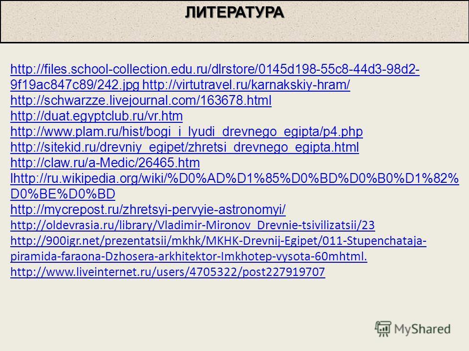 ЛИТЕРАТУРА http://files.school-collection.edu.ru/dlrstore/0145d198-55c8-44d3-98d2- 9f19ac847c89/242. jpg http://virtutravel.ru/karnakskiy-hram/ http://schwarzze.livejournal.com/163678. html http://duat.egyptclub.ru/vr.htm http://www.plam.ru/hist/bogi