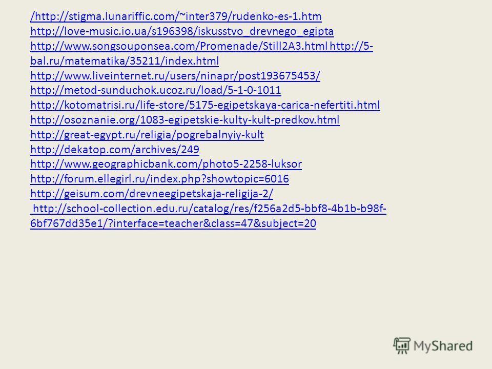 /http://stigma.lunariffic.com/~inter379/rudenko-es-1. htm http://love-music.io.ua/s196398/iskusstvo_drevnego_egipta http://www.songsouponsea.com/Promenade/Still2A3. html http://5- bal.ru/matematika/35211/index.html http://www.liveinternet.ru/users/ni