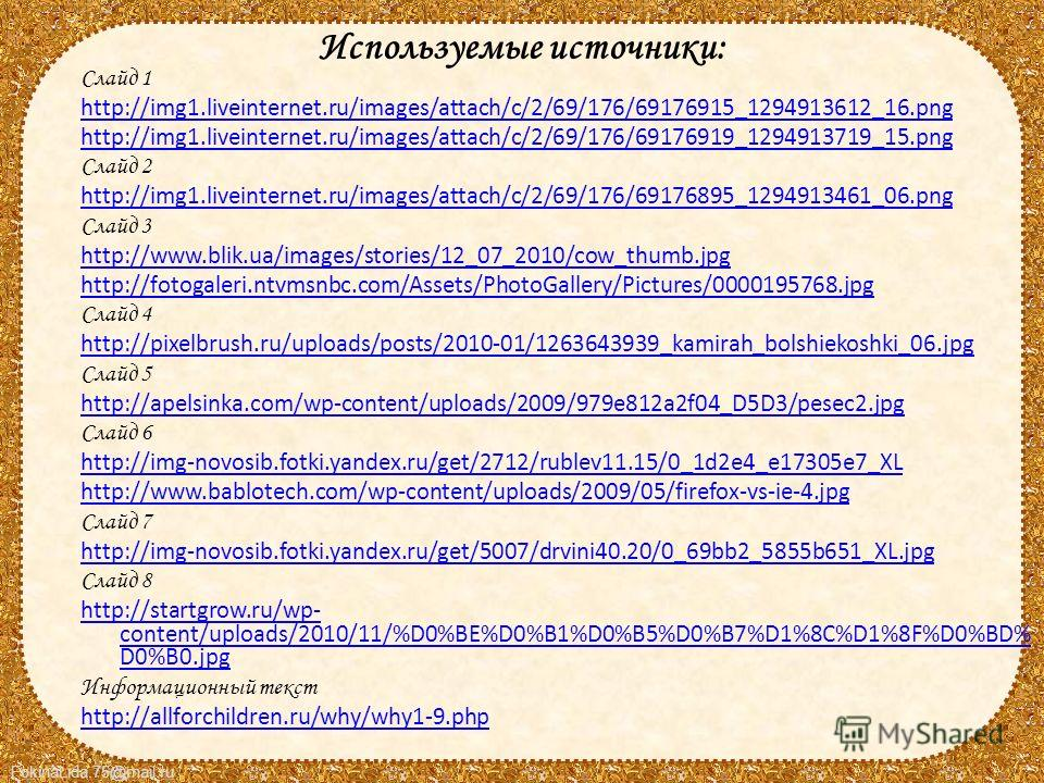 FokinaLida.75@mail.ru Используемые источники: Слайд 1 http://img1.liveinternet.ru/images/attach/c/2/69/176/69176915_1294913612_16. png http://img1.liveinternet.ru/images/attach/c/2/69/176/69176919_1294913719_15. png Слайд 2 http://img1.liveinternet.r