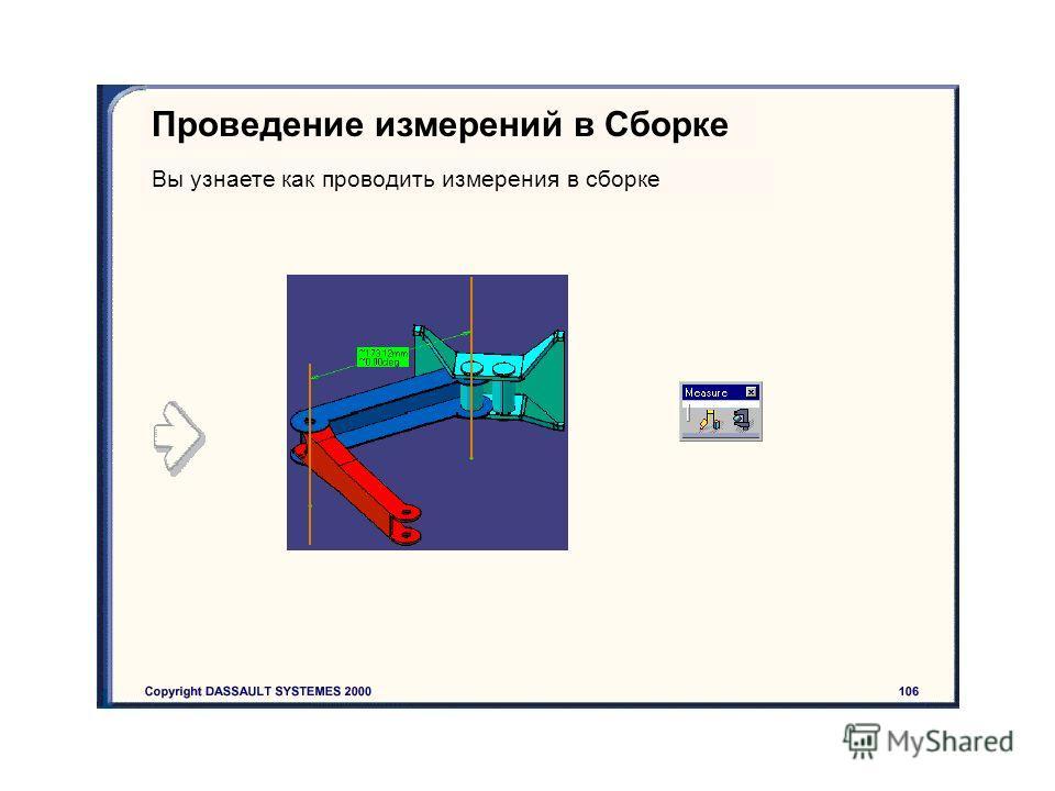 Проведение измерений в Сборке Вы узнаете как проводить измерения в сборке