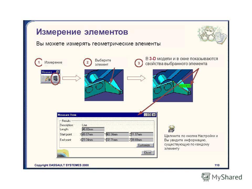 Измерение элементов Вы можете измерять геометрические элементы Измерение Выберите элемент В 3-D модели и в окне показываются свойства выбранного элемента Щелкните по кнопке Настройки и Вы увидите информацию, существующую по каждому элементу