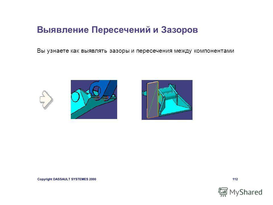 Выявление Пересечений и Зазоров Вы узнаете как выявлять зазоры и пересечения между компонентами