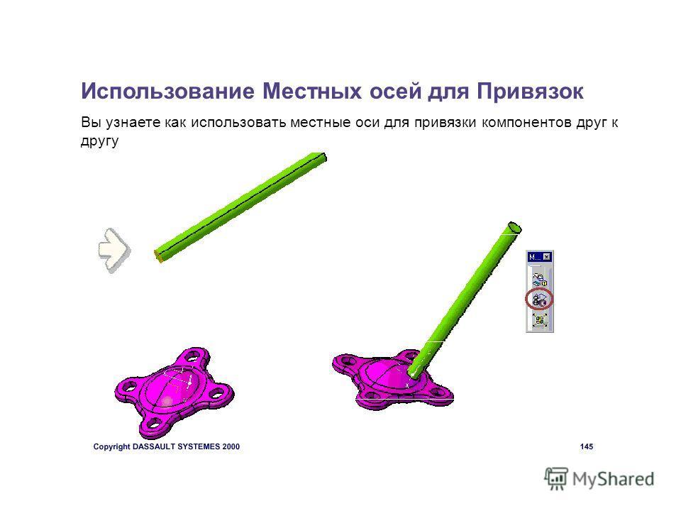 Использование Местных осей для Привязок Вы узнаете как использовать местные оси для привязки компонентов друг к другу