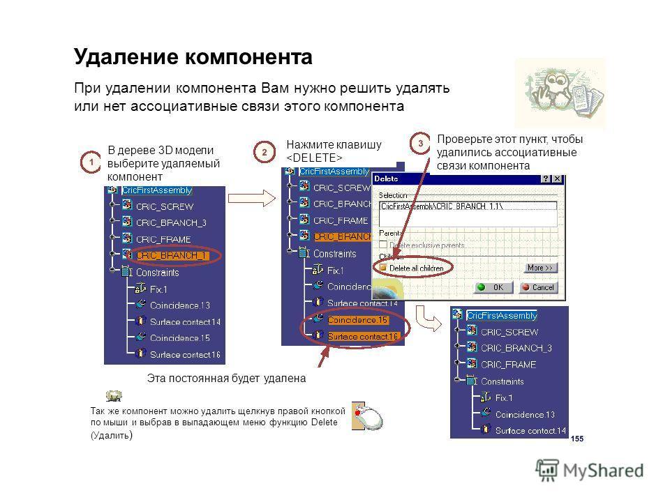 Удаление компонента При удалении компонента Вам нужно решить удалять или нет ассоциативные связи этого компонента В дереве 3D модели выберите удаляемый компонент Нажмите клавишу Проверьте этот пункт, чтобы удалились ассоциативные связи компонента Эта