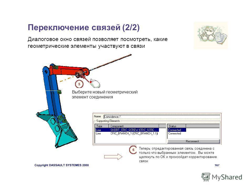 Переключение связей (2/2) Диалоговое окно связей позволяет посмотреть, какие геометрические элементы участвуют в связи Выберите новый геометрический элемент соединения Теперь отредактированная связь соединена с только что выбранным элементом. Вы можт