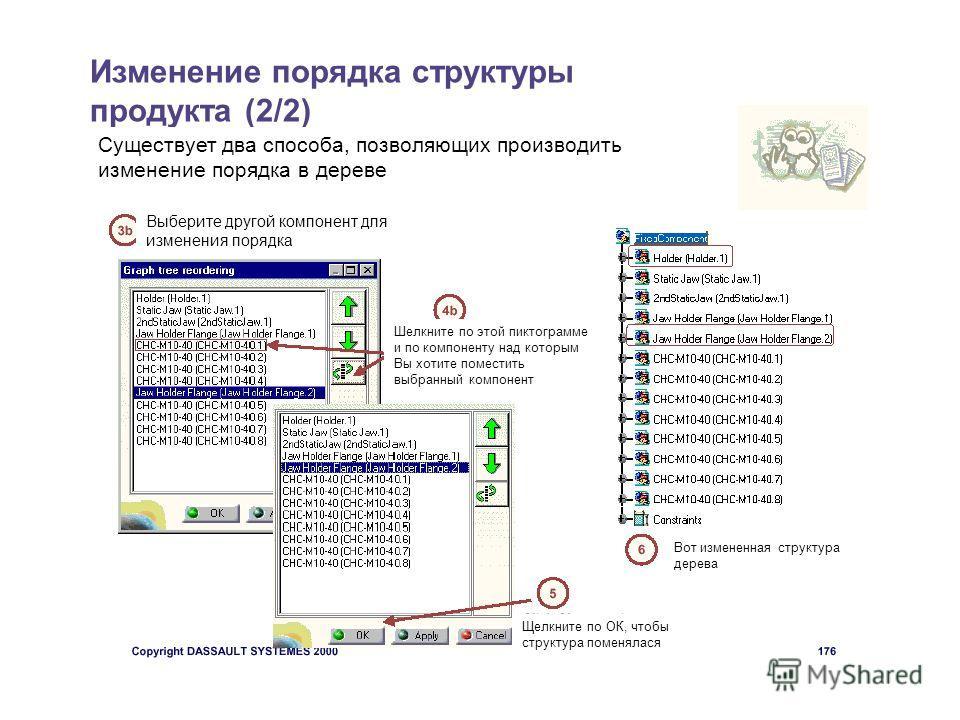 Изменение порядка структуры продукта (2/2) Существует два способа, позволяющих производить изменение порядка в дереве Выберите другой компонент для изменения порядка Шелкните по этой пиктограмме и по компоненту над которым Вы хотите поместить выбранн