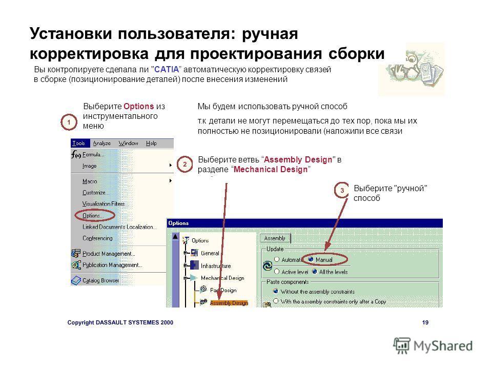 Установки пользователя: ручная корректировка для проектирования сборки Вы контролируете сделала ли