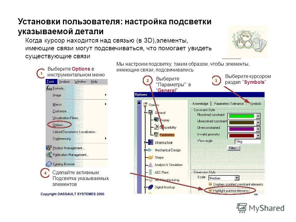 Установки пользователя: настройка подсветки указываемой детали Когда курсор находится над связью (в 3D),элементы, имеющие связи могут подсвечиваться, что помогает увидеть существующие связи Мы настроим подсветку, таким образом, чтобы элементы, имеющи
