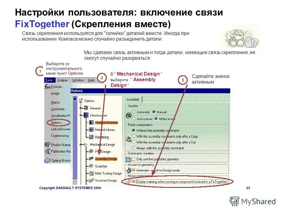 Настройки пользователя: включение связи FixTogether (Скрепления вместе) Связь скрепления используется для