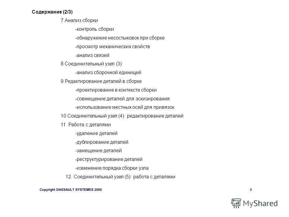 Содержание (2/3) 7 Анализ сборки -контроль сборки -обнаружение несостыковок при сборке -просмотр механических свойств -анализ связей 8 Соединительный узел (3): -анализ сборочной единицей 9 Редактирование деталей в сборке -проектирование в контексте с