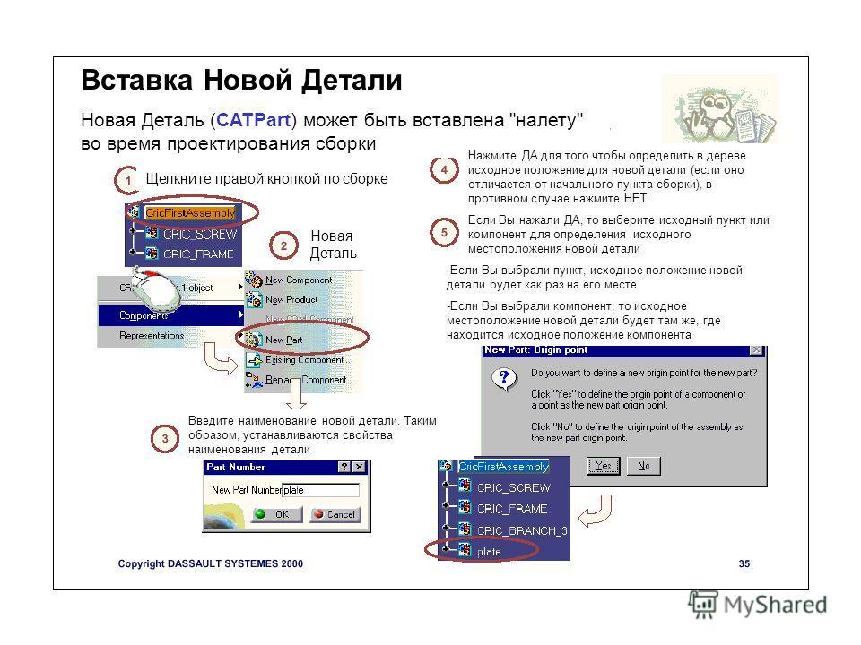 Вставка Новой Детали Новая Деталь (CATPart) может быть вставлена