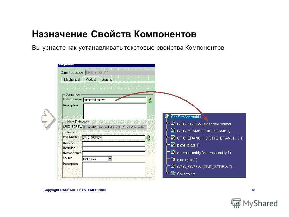 Назначение Свойств Компонентов Вы узнаете как устанавливать текстовые свойства Компонентов