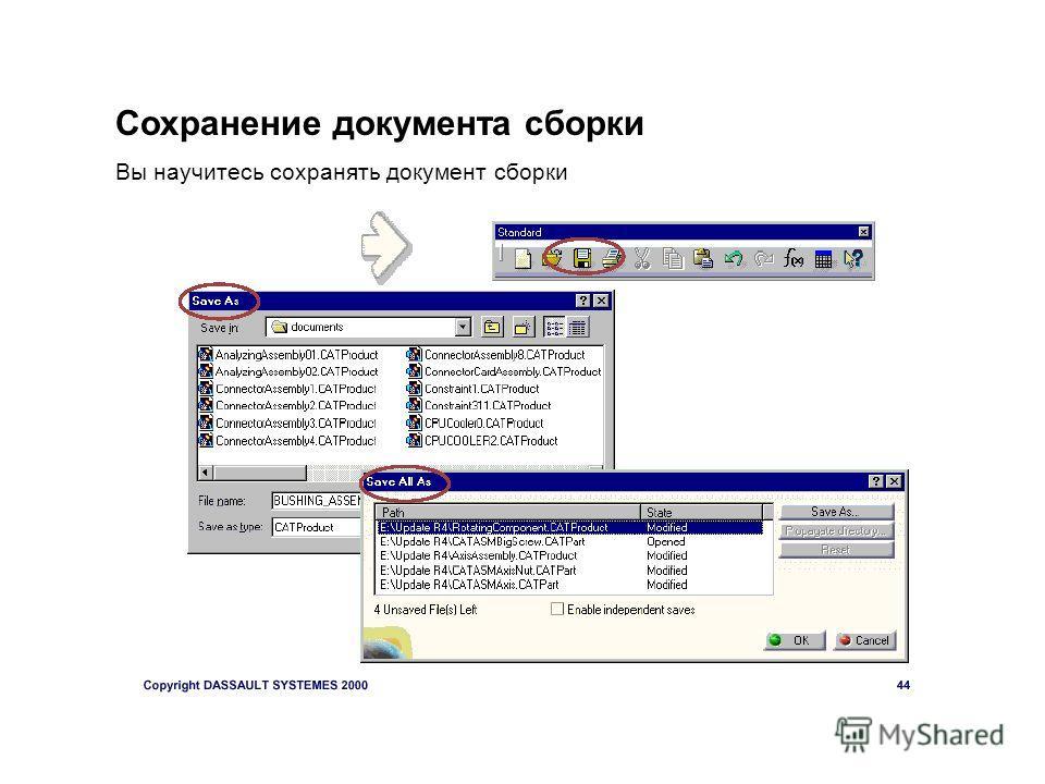 Сохранение документа сборки Вы научитесь сохранять документ сборки